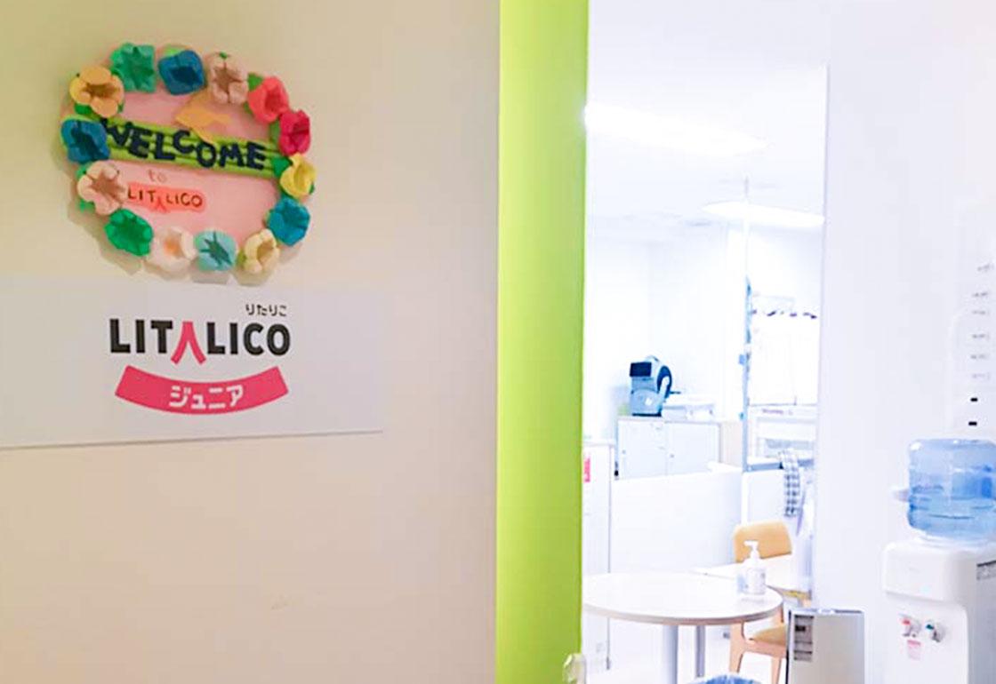 LITALICOジュニア溝の口教室写真1