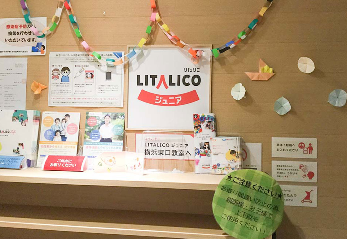 LITALICOジュニア横浜東口教室写真2