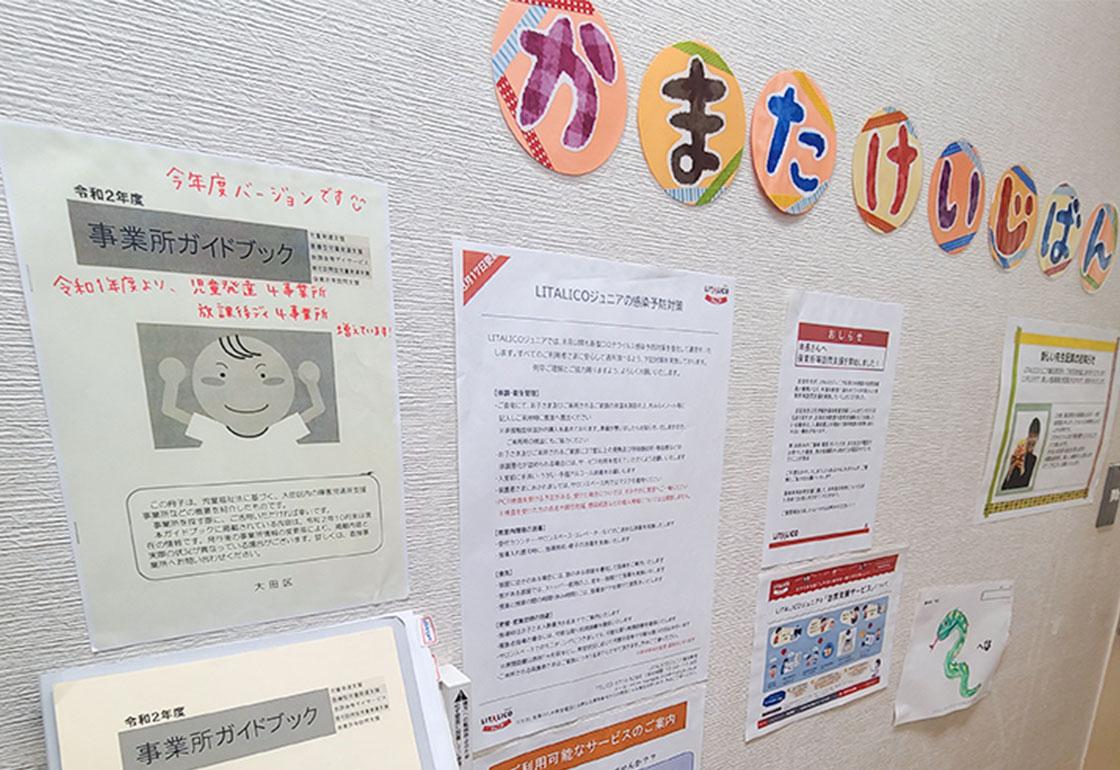 LITALICOジュニア蒲田教室写真3