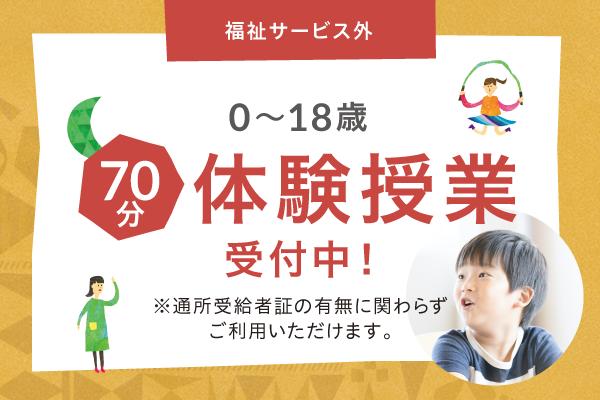 パーソナルコース(幼児教室・学習塾)募集中の教室【2021/8/26時点】