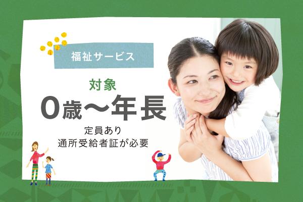 スタンダードコース(児童発達支援)の募集【2021/8/26時点】