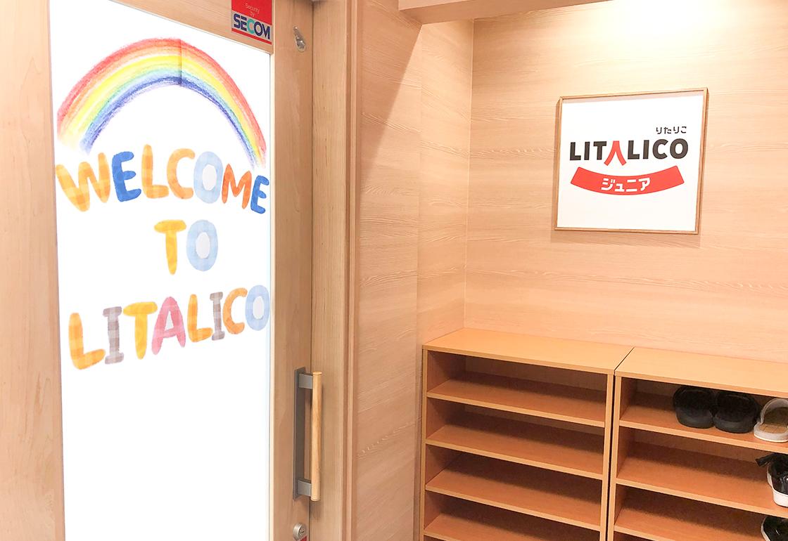 LITALICOジュニア静岡教室写真1