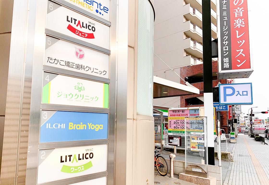 LITALICOジュニア姫路教室写真1